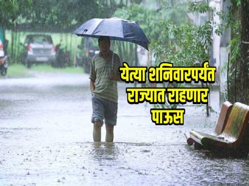 मध्य महाराष्ट्र अन्  मराठवाड्यात जोरदार पाऊस होण्याची शक्यता