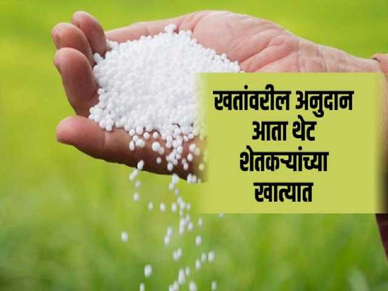 खतांवर अनुदान;  शेतकऱ्यांना वार्षिक मिळतील ५ हजार रुपये