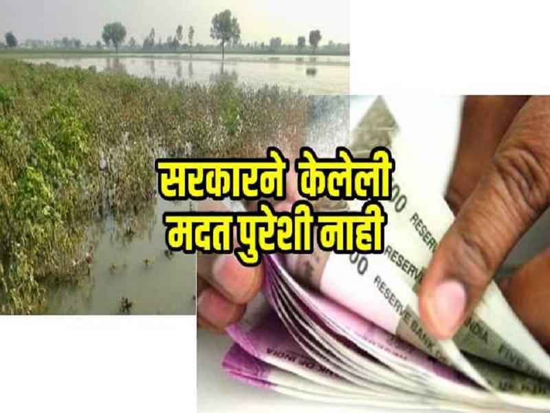 ठाकरे सरकारने जाहीर केलेली १० हजार कोटींची मदत अल्पशी : राजू शेट्टी
