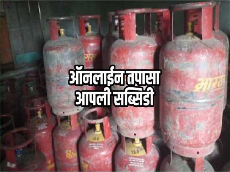 गॅस कनेक्शनची सब्सिडी थांबली आहे का ?  अशी तपासा इंडियन गॅसची  सब्सिडी