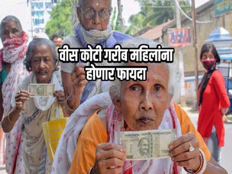 जन धन खातेधारकांना मोदी सरकार परत १५०० रुपये देणार ?  सरकार तिसरं पॅकेज देण्याच्या तयारीत