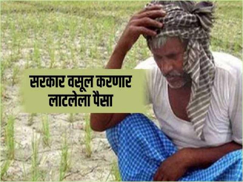पीएम किसान योजना  : २.३० लाख शेतकऱ्यांकडून वसूल होणार  २०८.५ कोटी रुपये