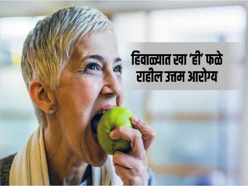 आजारी नाही पडणार तुम्ही खा 'ही'  ७ फळे;  वाढेल इम्युनिटी
