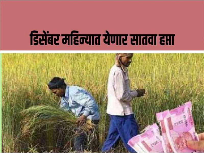 ऐकलं का !  २५ दिवसानंतर येतील तुमच्या बँक खात्यामध्ये येतील  २ हजार रुपये