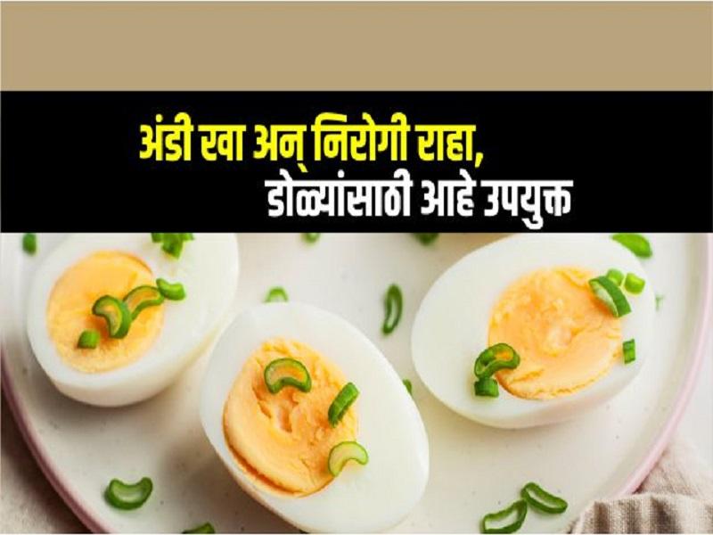 तुम्ही अंडे खाता का ?  नाही , मग  सुरू करा खाणं;  चांगल्या आरोग्यासाठी आहे उपयुक्त