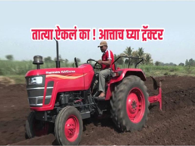 आधुनिक शेतीमध्ये ट्रॅक्टरची  महत्त्वपूर्ण भूमिका