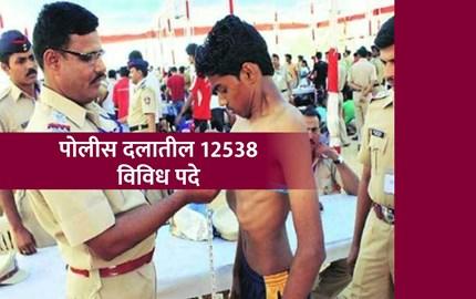 महाराष्ट्र पोलीस भरती बारा हजार पदांची भरती