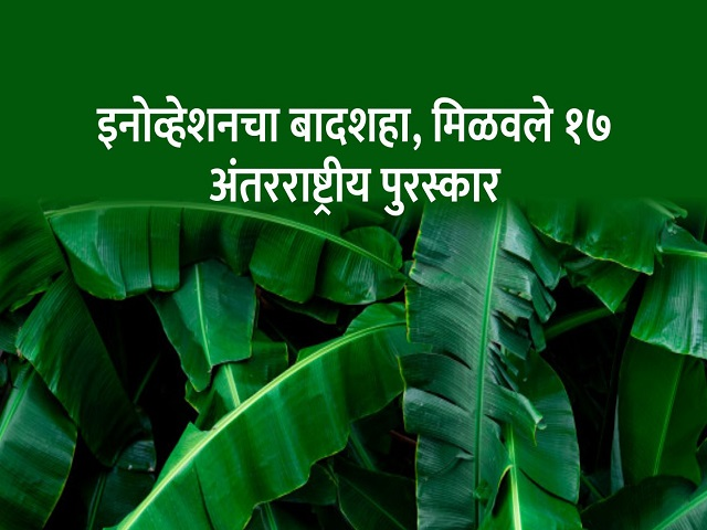 व्वा रे व्वा ! केळीच्या पानापासून ३० प्रकारचे इको फ्रेंडली प्रॉडक्ट्स;  पान तुटल्यानंतरही राहतं हिरवेगार