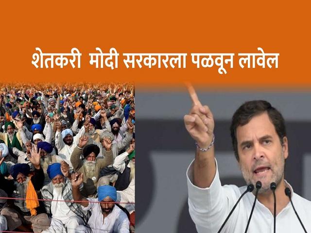 पंतप्रधान शेतकऱ्यांचा आदर करत नाहीत  - राहुल गांधी