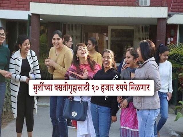 मुलींना हॉस्टेलसाठी १० हजार तर कराटे; योगा प्रशिक्षणासाठी १ हजार रुपये अनुदान