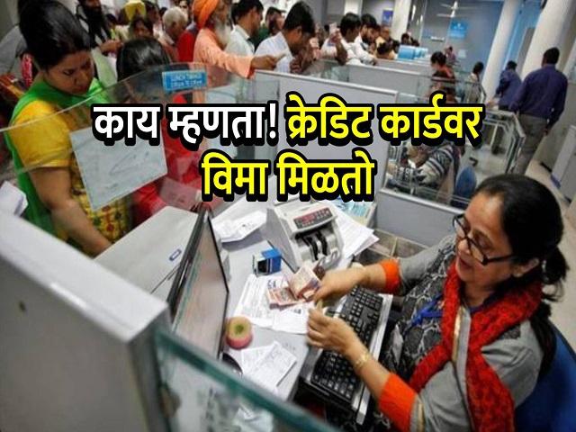 'या' योजनेतून उघडा बँकेत खाते, मिळतोय १० लाख रुपयांचा वैयक्तिक विमा