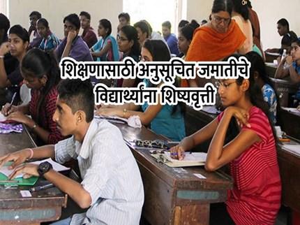 अनुसूचित जमातीच्या विद्यार्थ्यांना परदेशातील उच्च शिक्षणासाठी मिळणार शिष्यवृत्ती