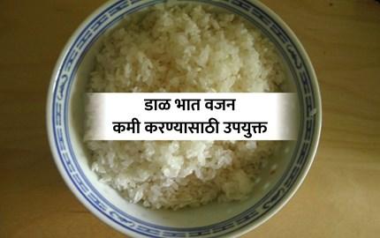 वाढते वजन कमी करण्यासाठी लाभदायी आहे डाळ भात