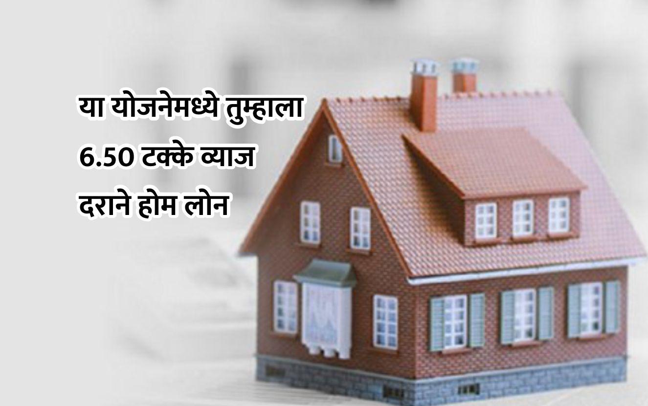 प्रधानमंत्री आवास योजना ऑनलाईन चेक करा तुमचे नाव