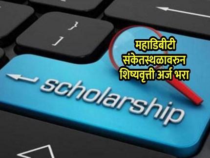मुंबई  जिल्ह्यातील सर्व महाविद्यालयीन विद्यार्थ्यांना शिष्यवृत्ती अर्ज भरण्याचे आवाहन