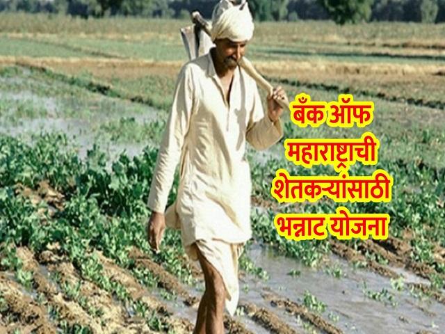 सोलापूर जिल्ह्यातील शेतकऱ्यांसाठी महाराष्ट्र बँकेची 'एकरकमी परतफेड योजना'