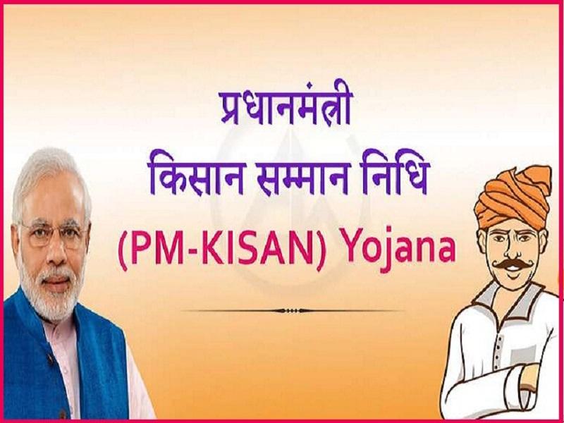महाराष्ट्राला प्रधानमंत्री किसान सन्मान निधीचे तीन पुरस्कार