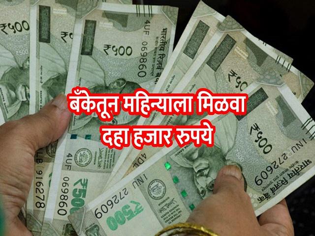 स्टेट बँक ऑफ इंडिया देत आहे महिन्याला दहा हजार रुपये कमावण्याची संधी