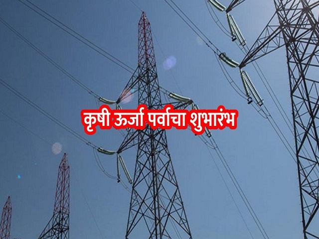 बळीराजाला मिळेल पुरेपुर वीज;  सरकारने सुरू केला कृषी ऊर्जा पर्व