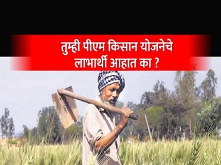 पीएम किसान योजनेच्या लाभार्थ्यांना नाही मिळणार वाढवा पैसा - कृषीमंत्र्यांचं स्पष्टीकरण