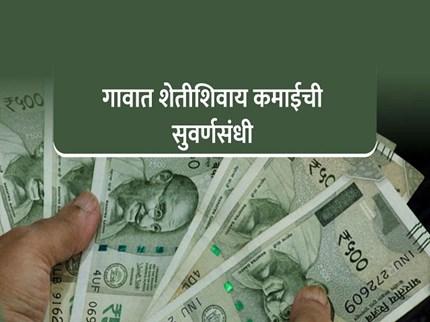 सरकारच्या 'या' योजनेतून सुरु करा व्यवसाय; सरकार देणार ३ .७३ लाख रुपये