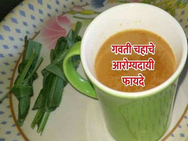 आरोग्यदायी चहा :  डोकेदुखी दूर करण्यासाठी प्या गवती चहा