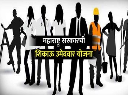 सुशिक्षित बेरोजगारांना राज्य सरकार देणार ६० हजार रुपये; वाचा काय आहे योजना