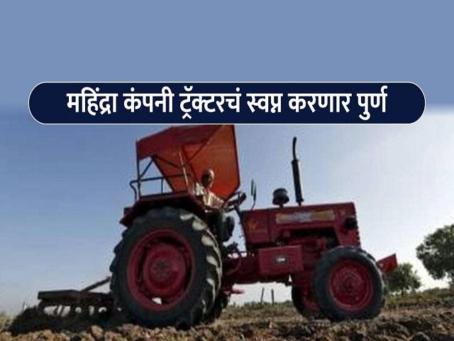 महिंद्रा फायनान्स :  सोप्या पद्धतीने मिळवा कृषी यंत्रे अन् ट्रॅक्टरसाठी कर्ज
